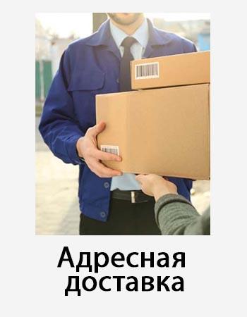 adresnaya-dostavka-internet-magazin-kormrybam